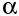 (http://www.darvill.clara.net/nucrad/images/alphasymbol.jpg)